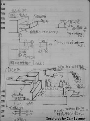 Nakaisan_note2
