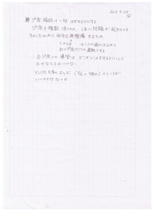 Haisui2